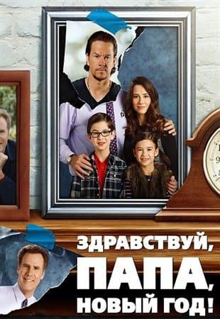 Здравствуй, папа, Новый год / Daddy's Home