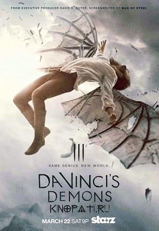 Демоны Да Винчи / Da Vinci's Demons