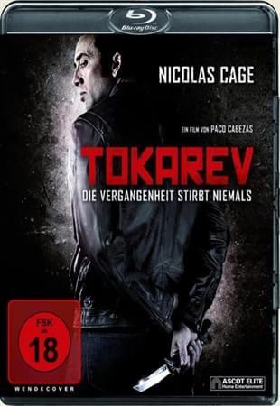 Гнев / Tokarev