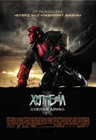 Хеллбой 2: Золотая армия / Hellboy