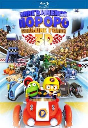 Пингвиненок Пороро: Большие гонки / Pororo, the Racing Adventure