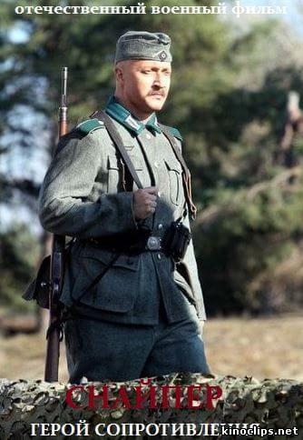 Снайпер: Герой сопротивления