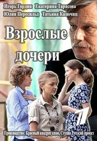 Взрослые дочери