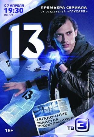 13 / Тринадцать