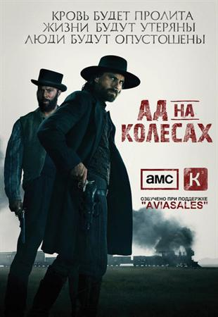 Ад на колёсах / Hell on Wheels
