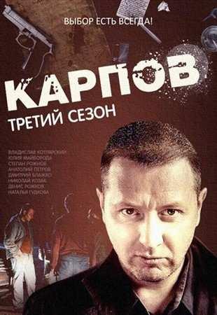 Карпов