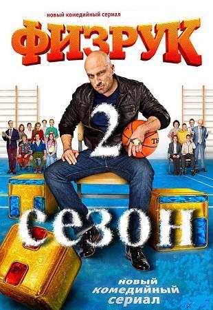 Физрук 2 сезон