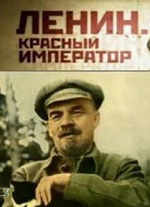 Ленин Красный император