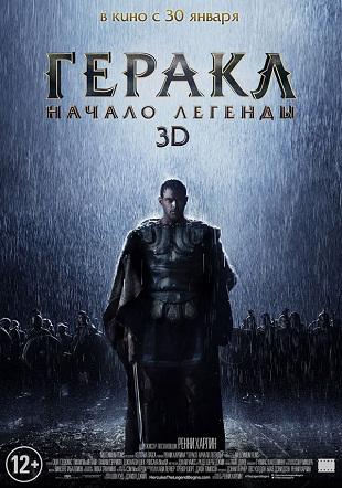 Геракл, Начало легенды
