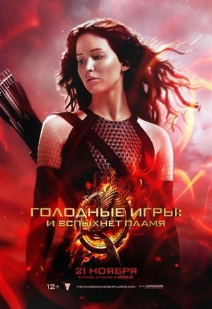 Голодные игры 2: И вспыхнет пламя, The Hunger Games: Catching Fire
