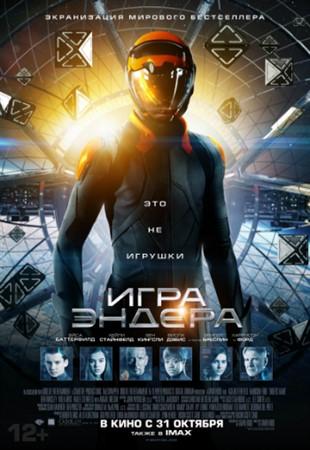 Игра Эндера, Ender's Game