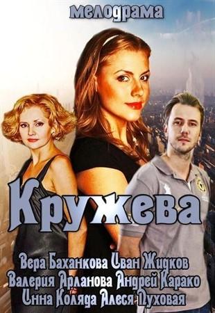 Кружева / Вера