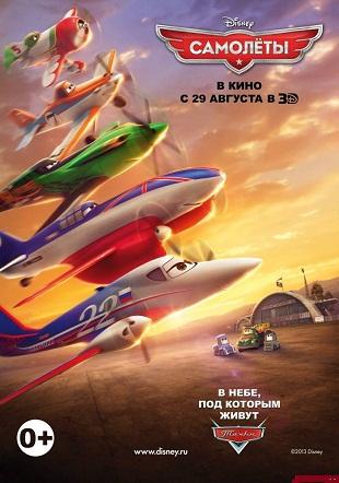 Самолеты / Planes