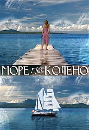 Море по колено / Любовь и 1000 мелочей
